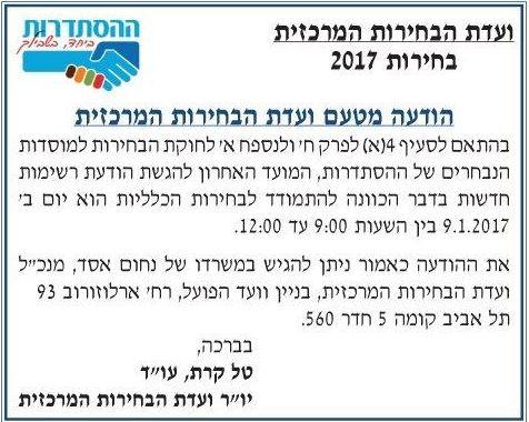 הודעה מטעם ועדת הבחירות המרכזית בדבר הכוונה להתמודד